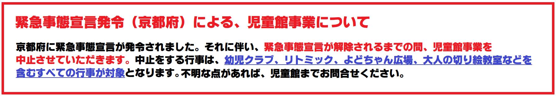 緊急事態宣言が解除されるまでの間、リトミックと幼児クラブは中止させていただきます。